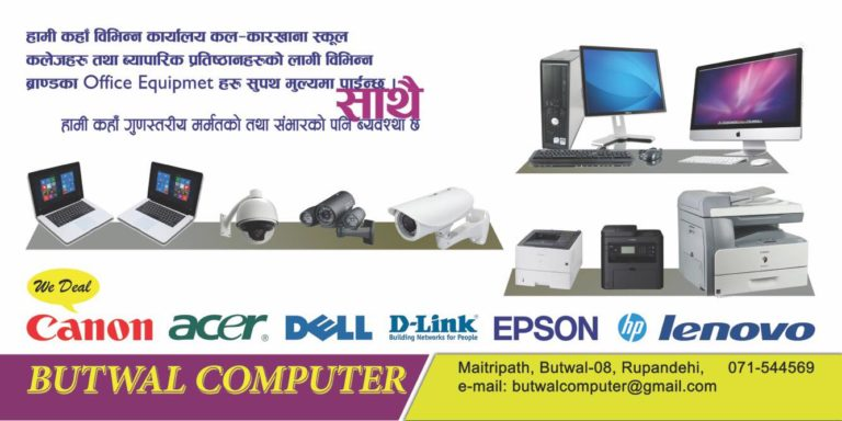 Banner-Butwal Computers